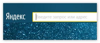 Умная строка в Yandex Browser