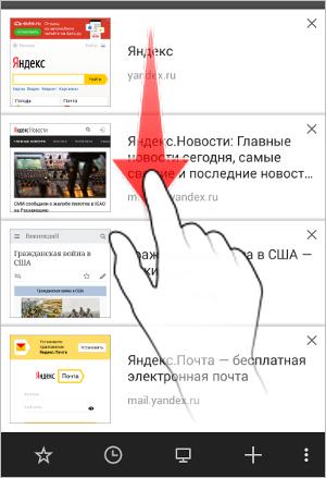 Управление жестами Яндекс