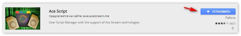 Установить Ace Stream