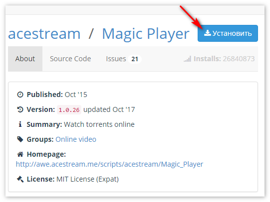 Установить AceStream