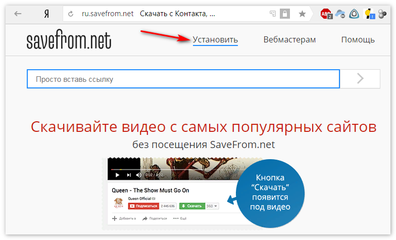 Установить SaveFrom