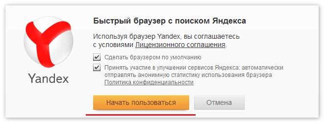Установить Яндекс Браузер на iPad