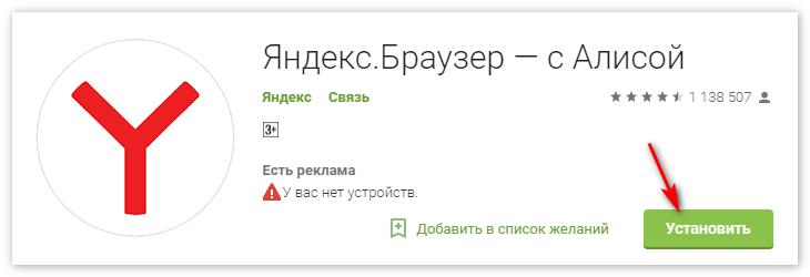 Установка Яндекс Браузер на планшет