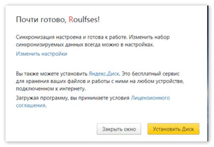 Установка Яндекс Диск