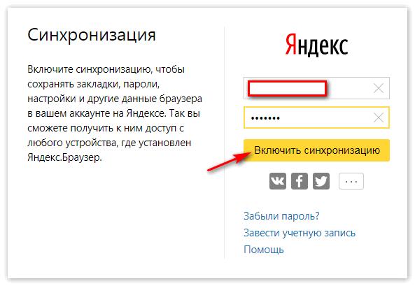 Включение синхронизации Яндекс Браузер