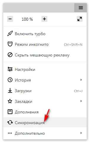 Включить синхронизацию Яндекс Браузер