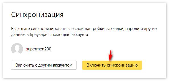 Включить синхронизацию Yandex Browser