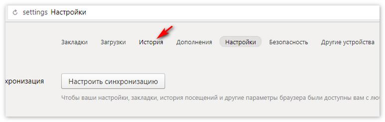 Выбрать историю Яндекс Браузера