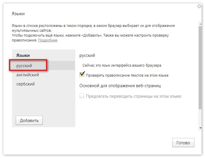 Выбрать русский язык Яндекс Браузер
