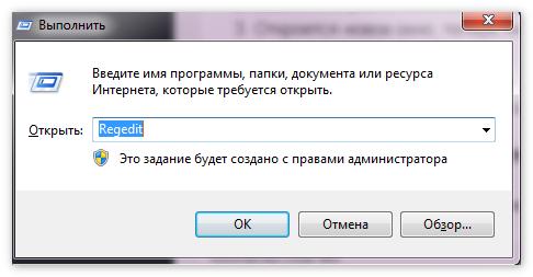 Выполнить - Regedit