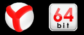 Яндекс Браузер 64 бит