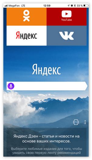 Яндекс Браузер на Айфон