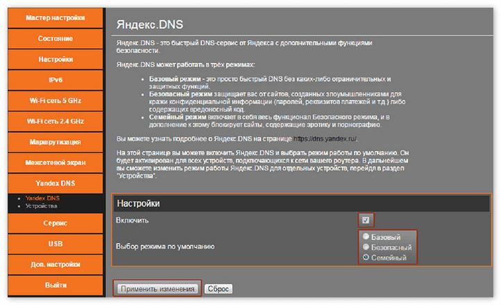 Яндекс DNS