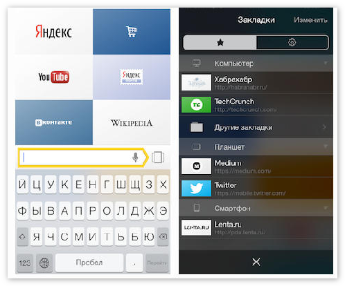 Yandex Browser iPhone