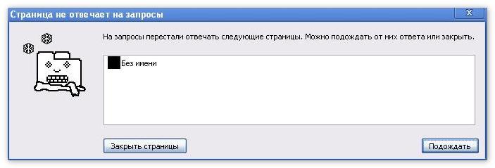 Yandex Browser не отвечает