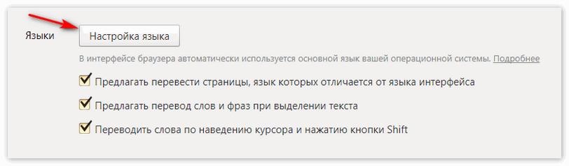 Языки Яндекс Браузер