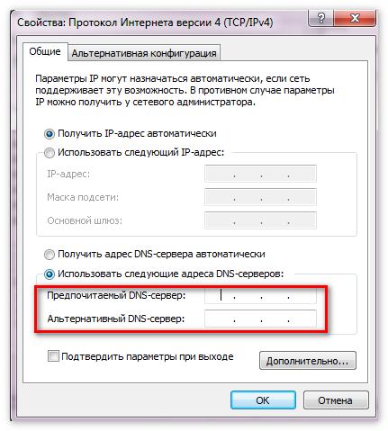 Задать ДНС-сервер