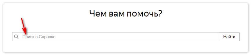 Задать вопрос суппорту Яндекс Браузер