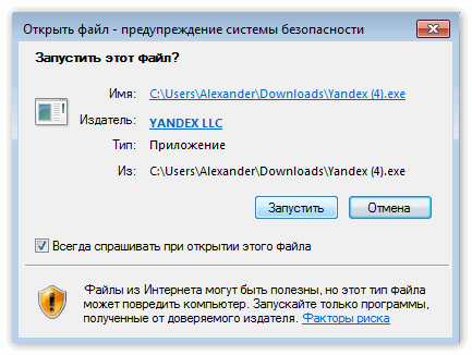 Загрузить Яндекс Браузер