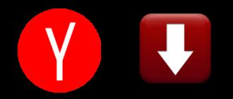 Загрузки ЯндексБраузер