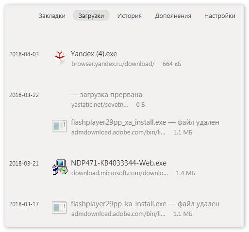 Загрузки Yandex Browser