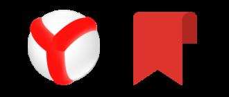 Закладки Яндекс Браузер