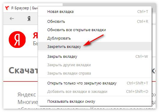 Закрепить вкладку Яндекс Браузер