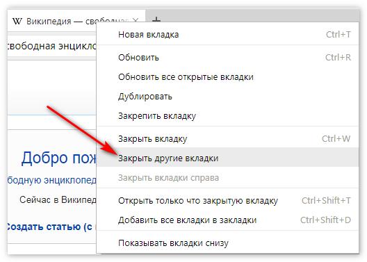 Закрыть другие вкладки Яндекс Браузер