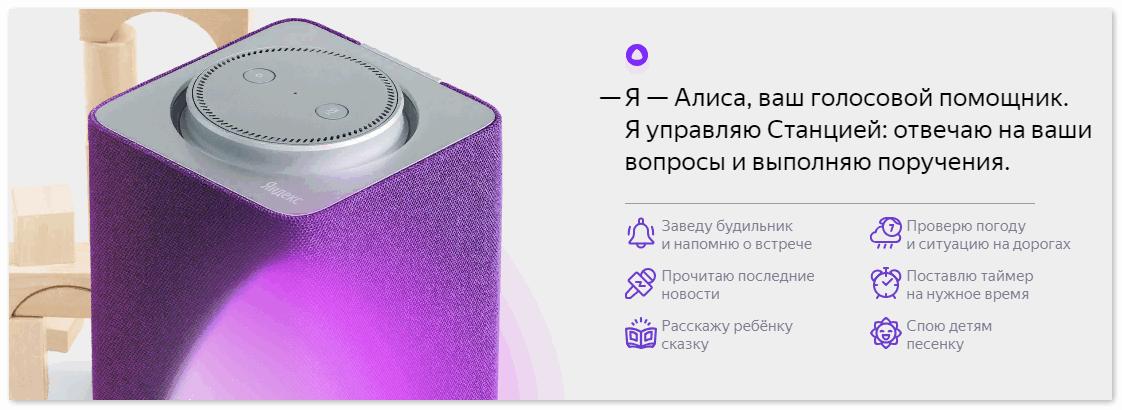 Алиса в Яндекс станции
