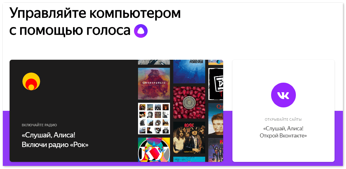 Что умеет Алиса Яндекс