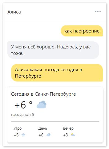 Диалог с Алисой Яндекс