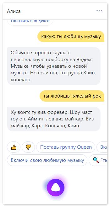 Диалоги с Алисой Яндекс на планшете