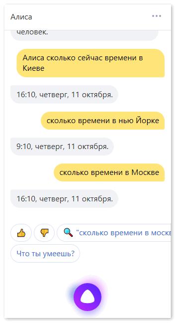 Диалоги с Алисой Яндекс в режиме онлайн