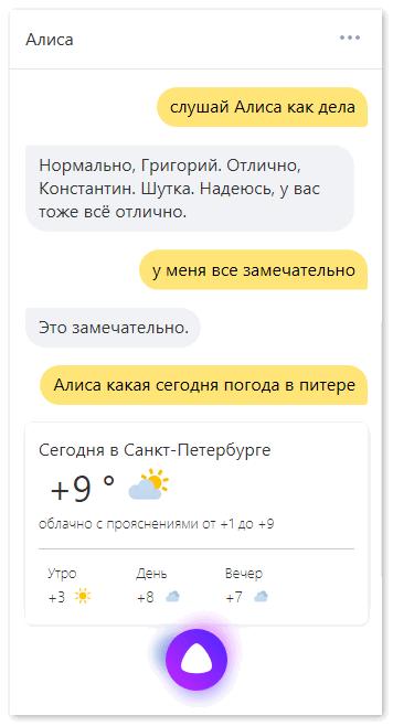 Диалоги с Алисой Яндекс