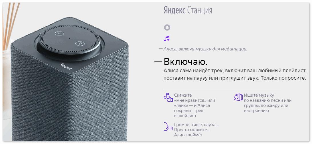 Функции Алисы в Яндекс Станции