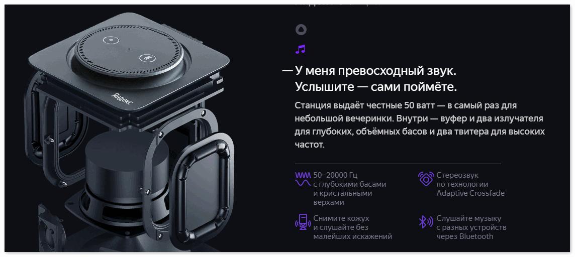 Характеристики Яндекс Станции