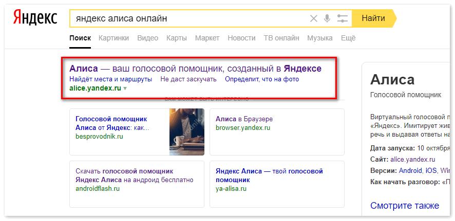 Найти Алису Яндекс в поисковике