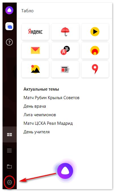 Настройки Яндекс Алисы