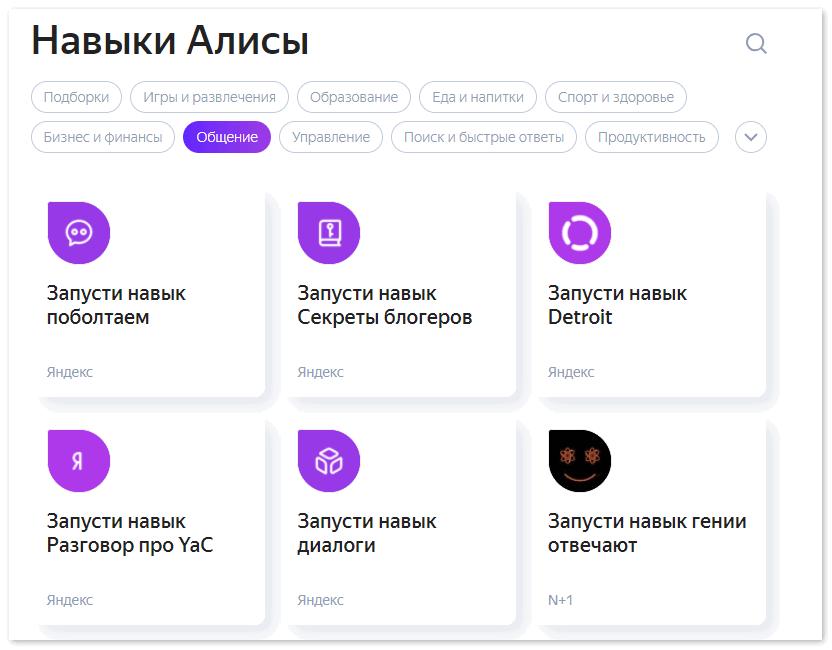 Навыки Алисы Яндекс на Windows