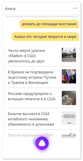 Новости от Алисы Яндекс