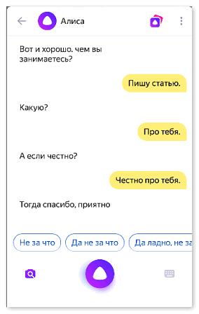 Общение с Алисой с айфон