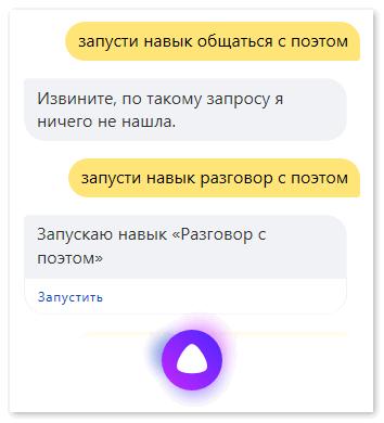 Общение с Яндекс Алисой