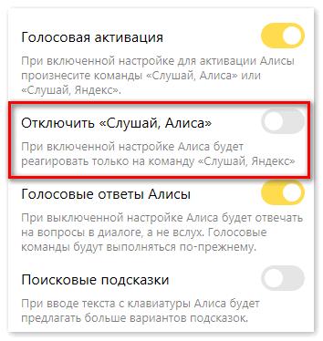 Отключить Яндекс Алису