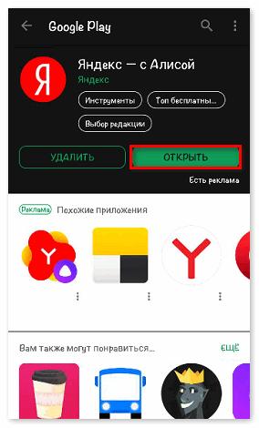Открыть Алиса Яндекс на планшете