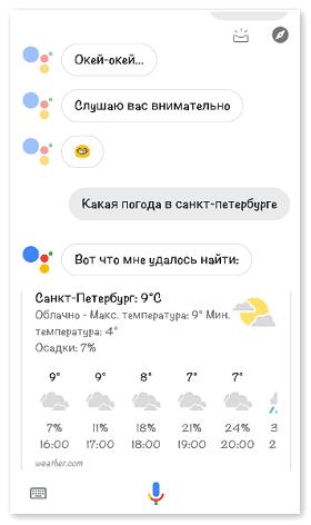 Открыть помощник гугл на Windows Phone