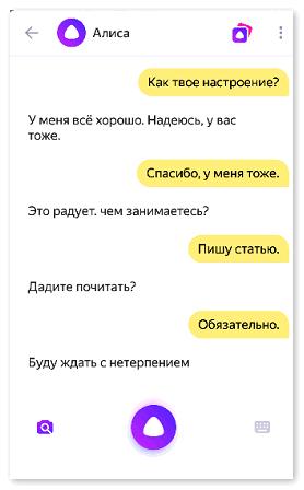 Ответы Алисы на вопросы