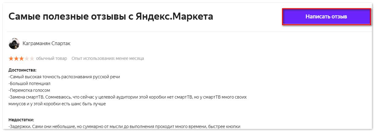 Отзывы о Яндекс Станции