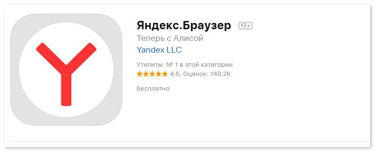 Скачать Алису на iOS