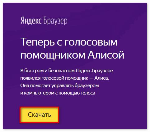 Скачать Яндекс Алису на ПК