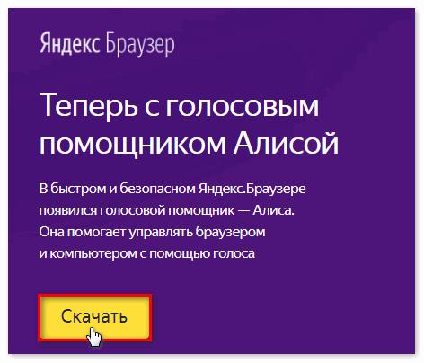 Скачать Яндекс Алису с официального сайта